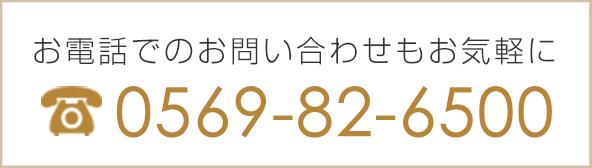 お電話はこちら 0569-82-6500